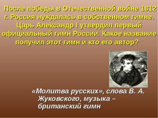 После победы в Отечественной войне 1812 г. Россия нуждалась в собственном ги