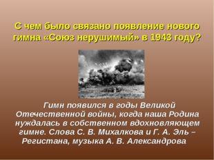 С чем было связано появление нового гимна «Союз нерушимый» в 1943 году? Гимн