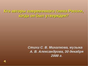 Кто авторы современного гимна России, когда он был утвержден? Стихи С. В. Мих