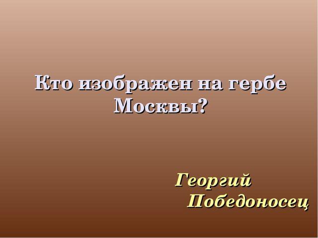 Кто изображен на гербе Москвы? Георгий Победоносец