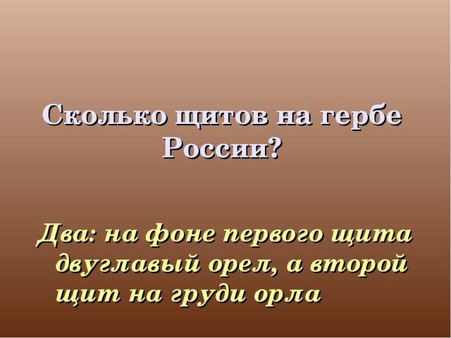 Сколько щитов на гербе России? Два: на фоне первого щита двуглавый орел, а вт...