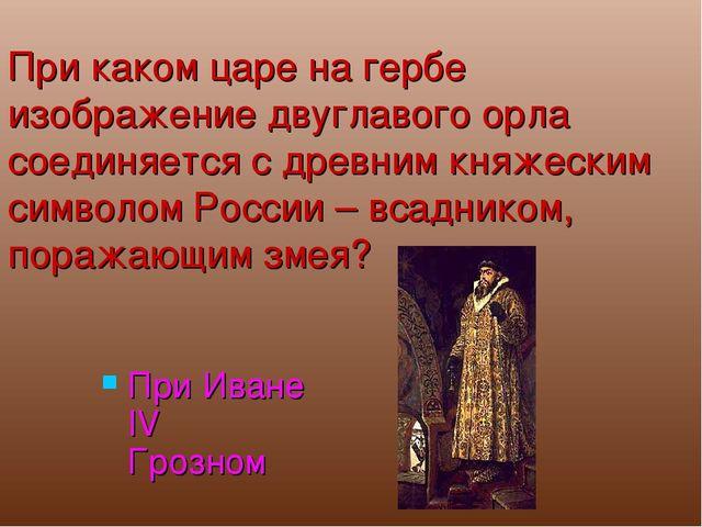 При каком царе на гербе изображение двуглавого орла соединяется с древним кня...