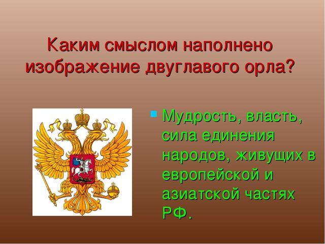 Каким смыслом наполнено изображение двуглавого орла? Мудрость, власть, сила е...