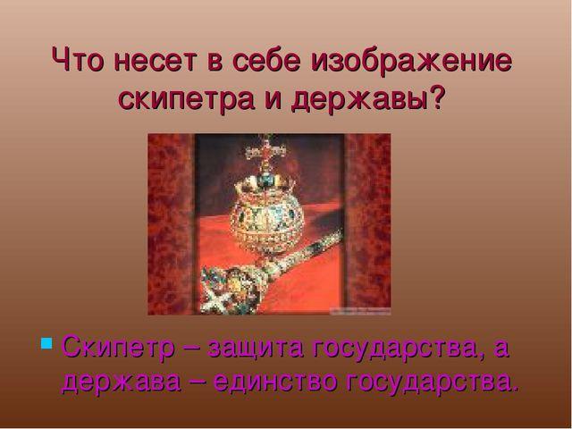 Что несет в себе изображение скипетра и державы? Скипетр – защита государства...
