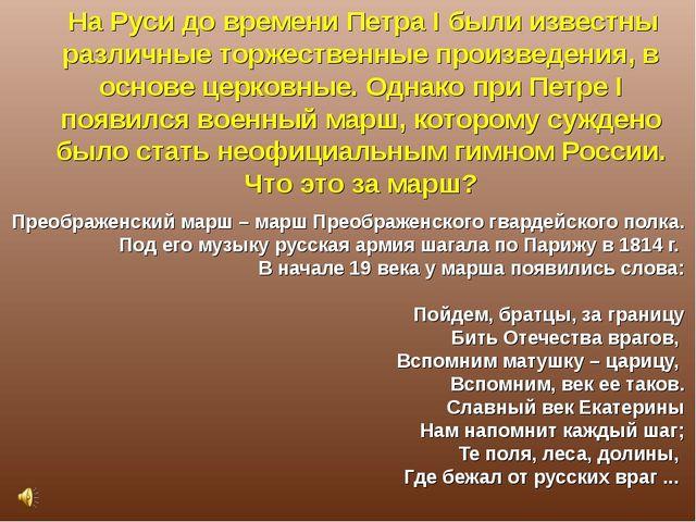 На Руси до времени Петра I были известны различные торжественные произведени...