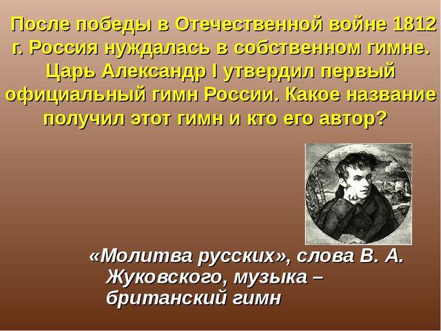 После победы в Отечественной войне 1812 г. Россия нуждалась в собственном ги...