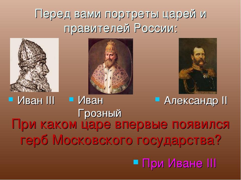 Перед вами портреты царей и правителей России: Иван Грозный При каком царе вп...