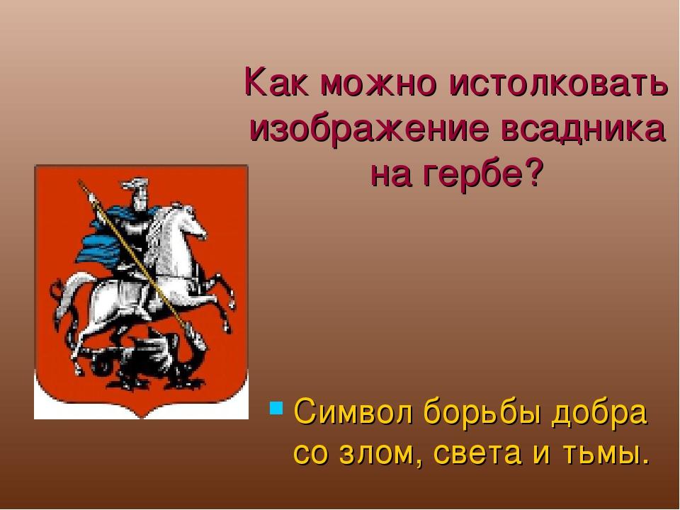 Как можно истолковать изображение всадника на гербе? Символ борьбы добра со з...