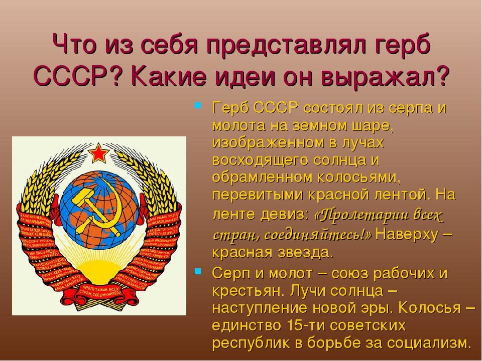 Что из себя представлял герб СССР? Какие идеи он выражал? Герб СССР состоял и...