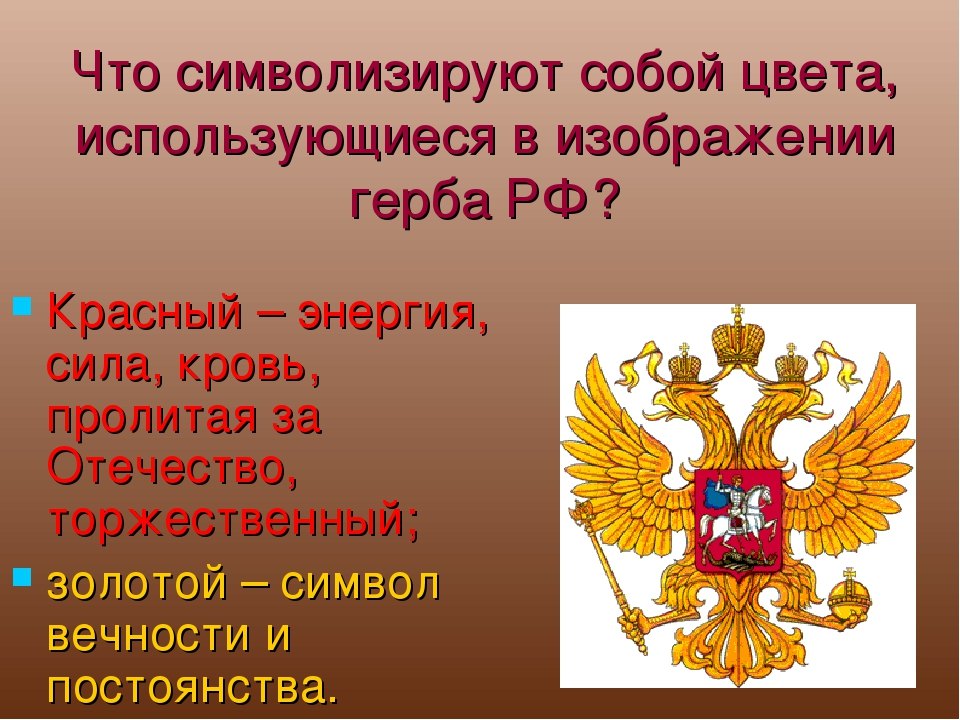 Что символизируют собой цвета, использующиеся в изображении герба РФ? Красный...