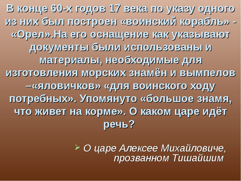 О царе Алексее Михайловиче, прозванном Тишайшим В конце 60-х годов 17 века по...