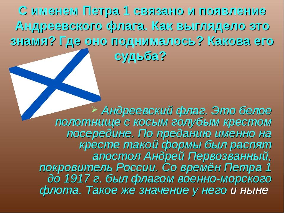 С именем Петра 1 связано и появление Андреевского флага. Как выглядело это зн...