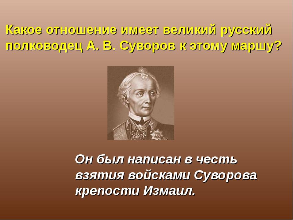 Какое отношение имеет великий русский полководец А. В. Суворов к этому маршу?...