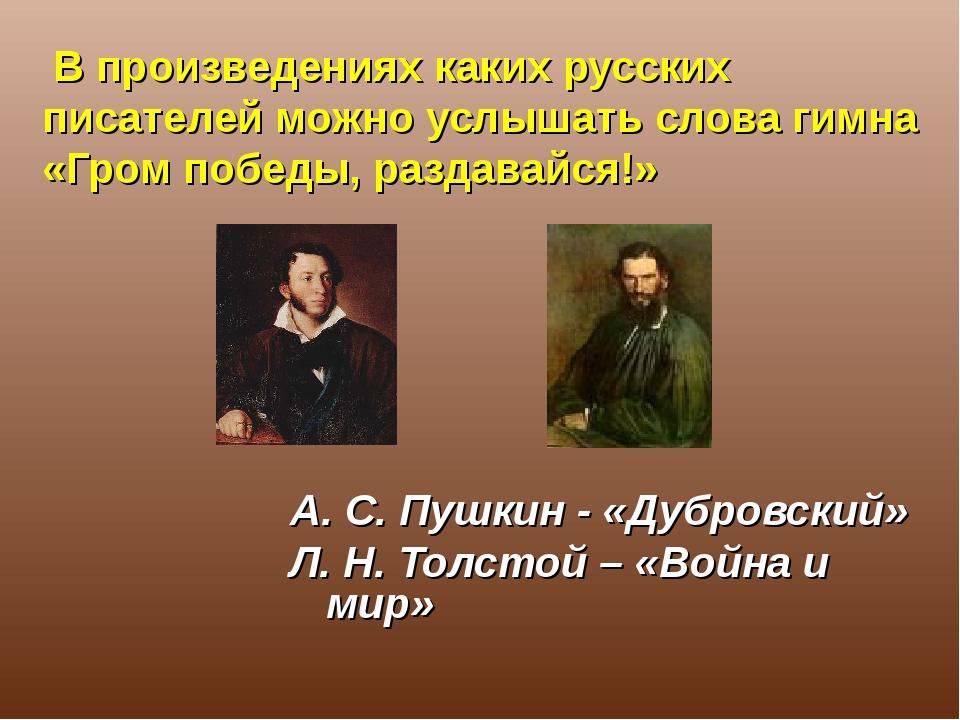 В произведениях каких русских писателей можно услышать слова гимна «Гром поб...