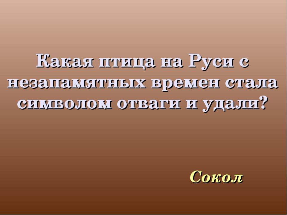 Какая птица на Руси с незапамятных времен стала символом отваги и удали? Сокол