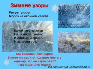 Зимние узоры Рисует узоры Мороз на оконном стекле… Из сочинения Сотниковой А.