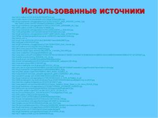 Использованные источники http://s011.radikal.ru/i315/1010/de/867061b075a1t.jp