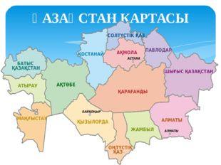 ҚАЗАҚСТАН КАРТАСЫ