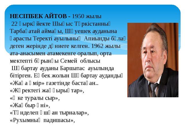 НЕСІПБЕК АЙТОВ - 1950 жылы 22 қыркүйекте Шығыс Түркістанның Тарбағатай аймағы...