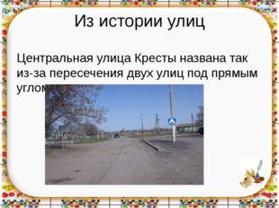 Из истории улиц Центральная улица Кресты названа так из-за пересечения двух у
