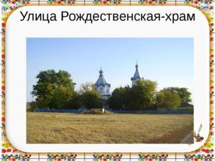 Улица Рождественская-храм