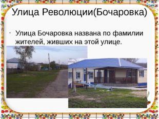 Улица Революции(Бочаровка) Улица Бочаровка названа по фамилии жителей, живших
