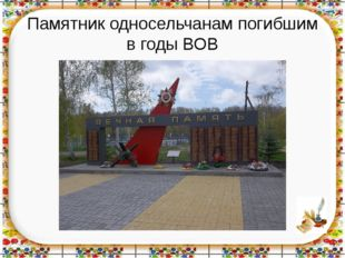 Памятник односельчанам погибшим в годы ВОВ