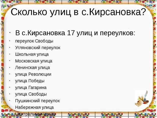 Сколько улиц в с.Кирсановка? В с.Кирсановка 17 улиц и переулков: переулок Сво...