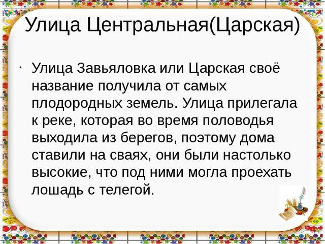 Улица Центральная(Царская) Улица Завьяловка или Царская своё название получил...