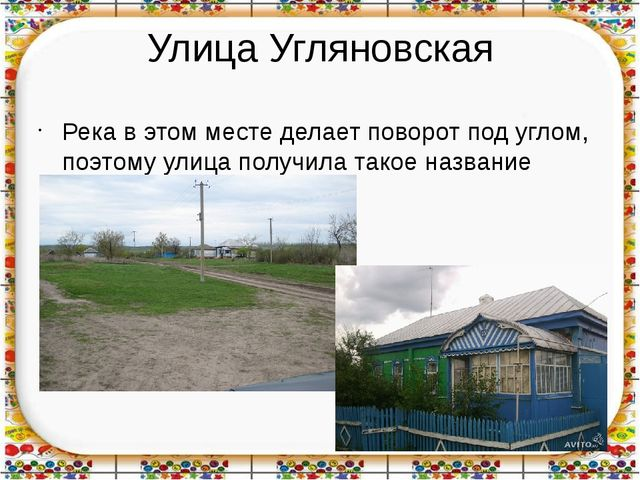 Улица Угляновская Река в этом месте делает поворот под углом, поэтому улица п...