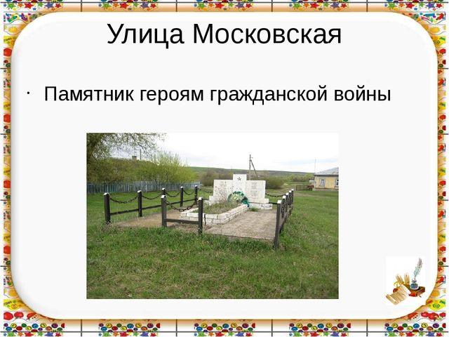 Улица Московская Памятник героям гражданской войны
