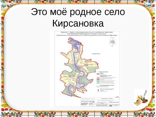 Это моё родное село Кирсановка