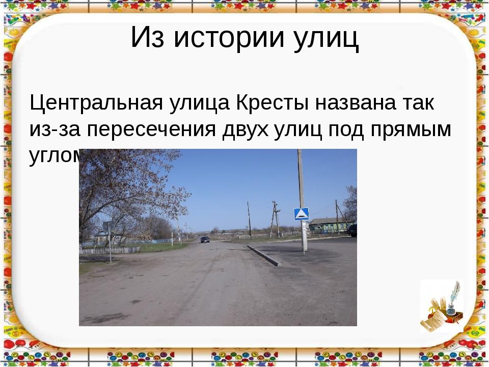 Из истории улиц Центральная улица Кресты названа так из-за пересечения двух у...