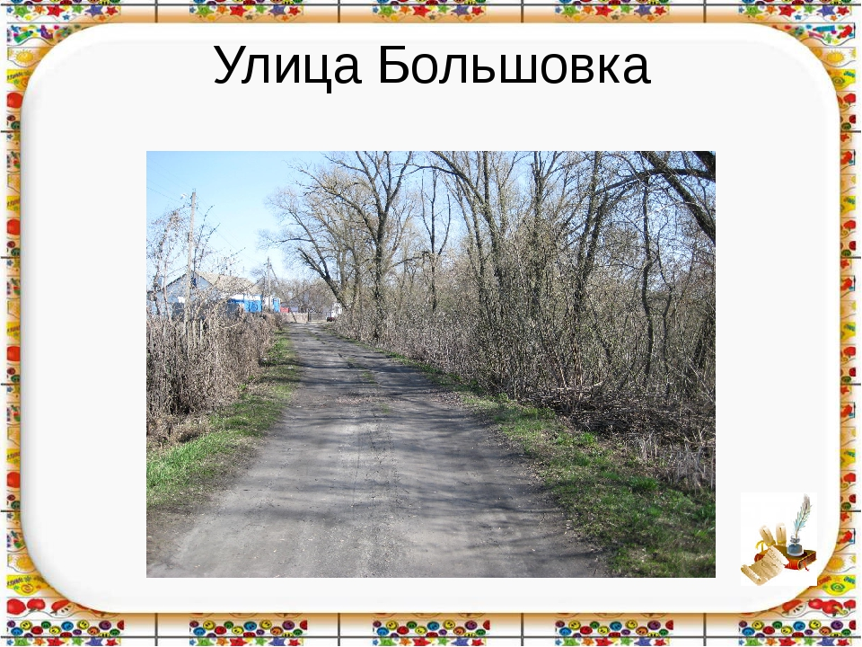 Улица Большовка