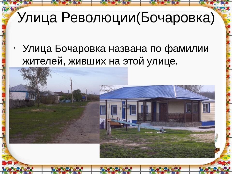 Улица Революции(Бочаровка) Улица Бочаровка названа по фамилии жителей, живших...