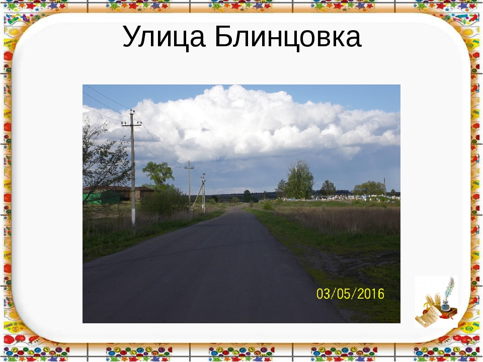 Улица Блинцовка
