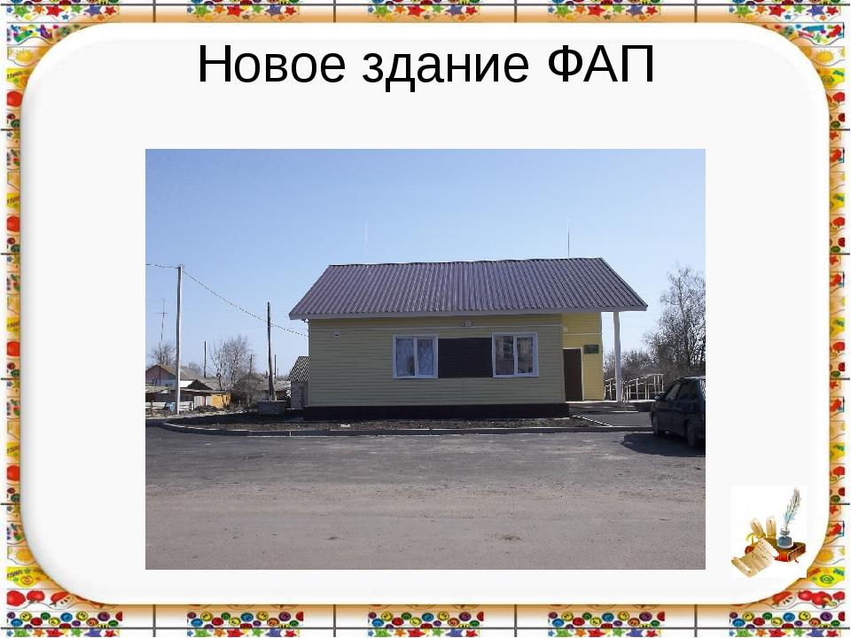 Новое здание ФАП