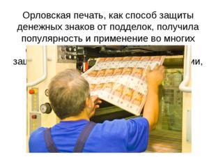Орловская печать, как способ защиты денежных знаков от подделок, получила поп