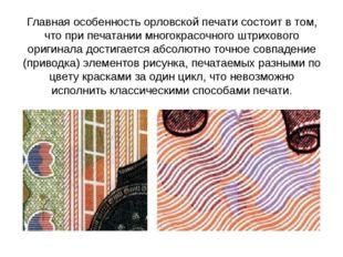 Главная особенность орловской печати состоит в том, что при печатании многокр