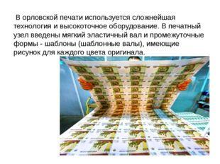 В орловской печати используется сложнейшая технология и высокоточное оборудо