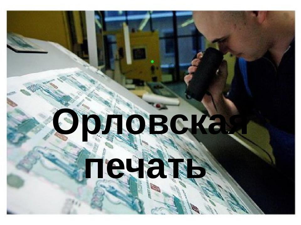 Орловская печать