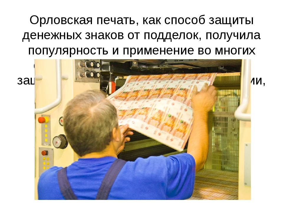 Орловская печать, как способ защиты денежных знаков от подделок, получила поп...