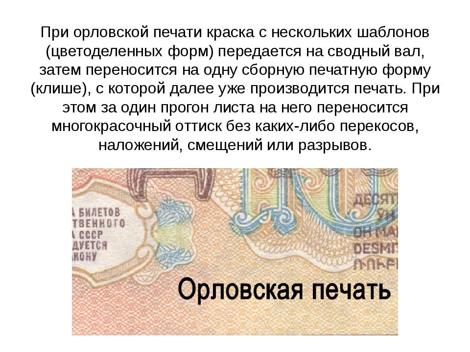 При орловской печати краска с нескольких шаблонов (цветоделенныхформ) переда...