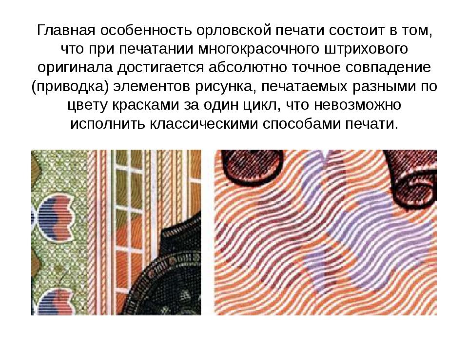 Главная особенность орловской печати состоит в том, что при печатании многокр...
