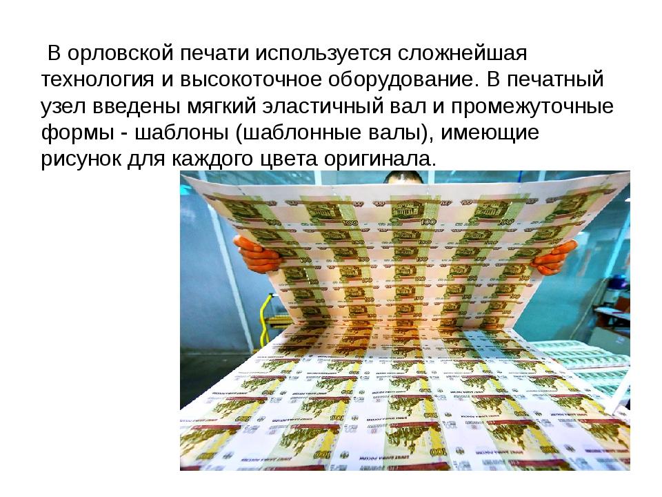 В орловской печати используется сложнейшая технология и высокоточное оборудо...