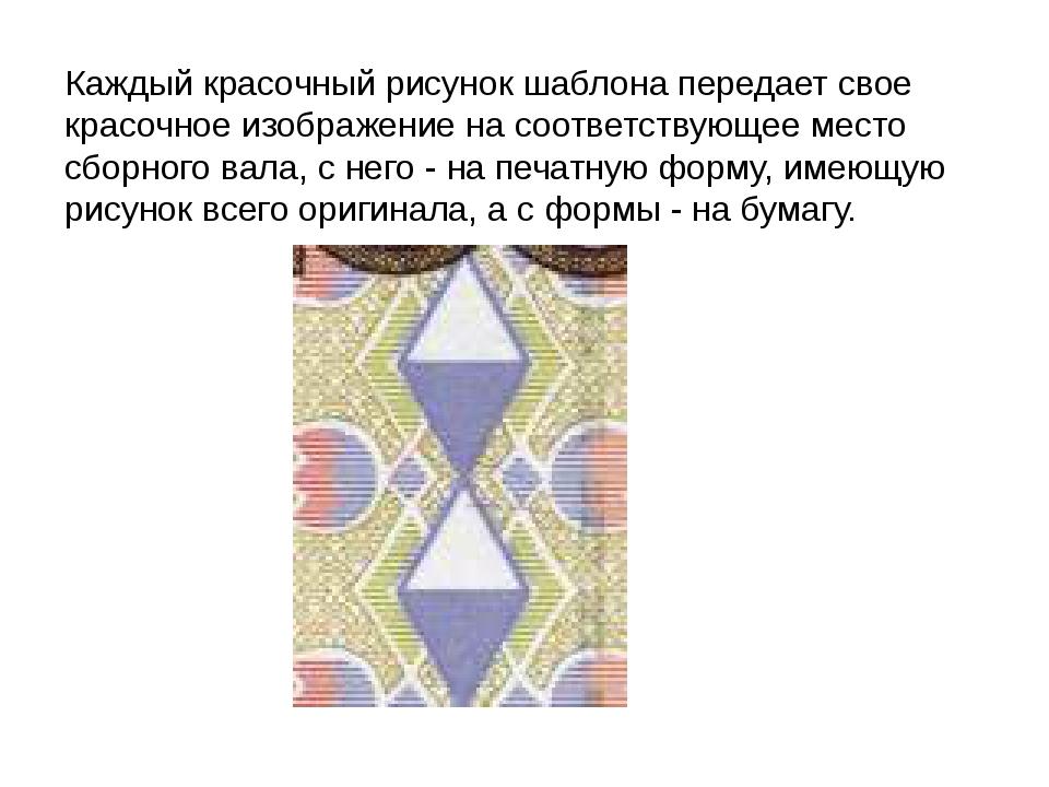 Каждый красочный рисунок шаблона передает свое красочное изображение на соотв...