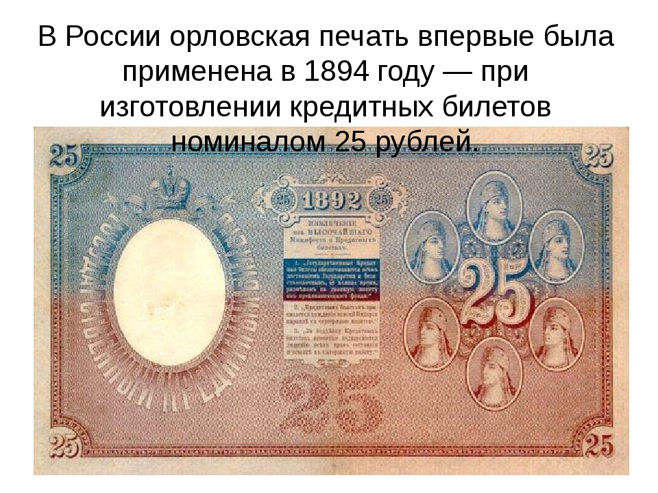В России орловская печать впервые была применена в 1894 году— при изготовлен...