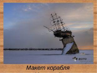 Макет корабля «Меркурий»