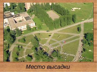 Место высадки первого воздушного десанта в СССР