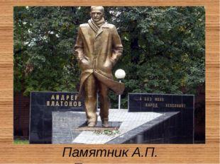 Памятник А.П. Платонову